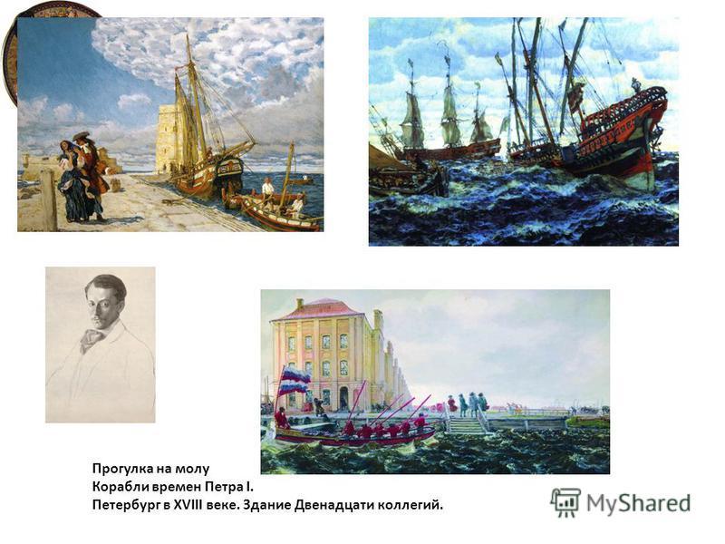Прогулка на молу Корабли времен Петра I. Петербург в XVIII веке. Здание Двенадцати коллегий.