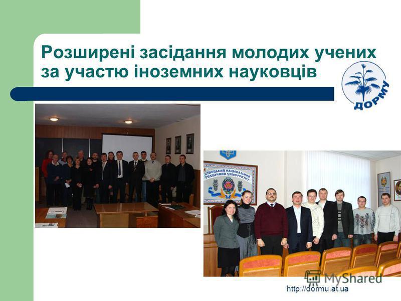 http://dormu.at.ua Розширені засідання молодих учених за участю іноземних науковців