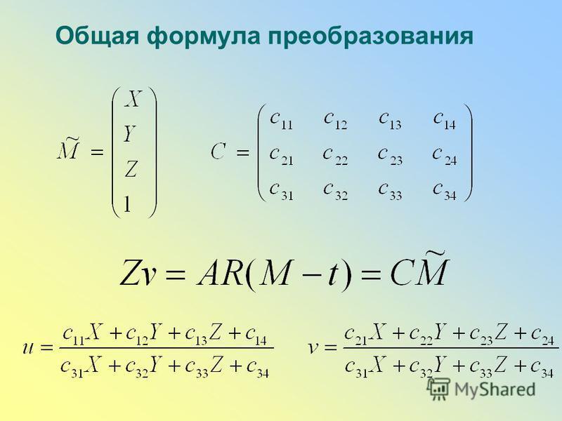 Общая формула преобразования