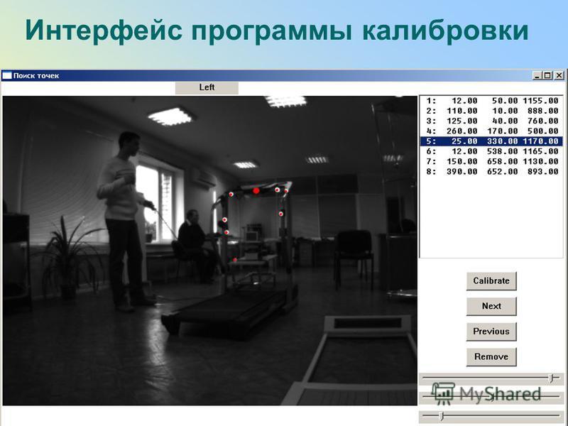 Интерфейс программы калибровки