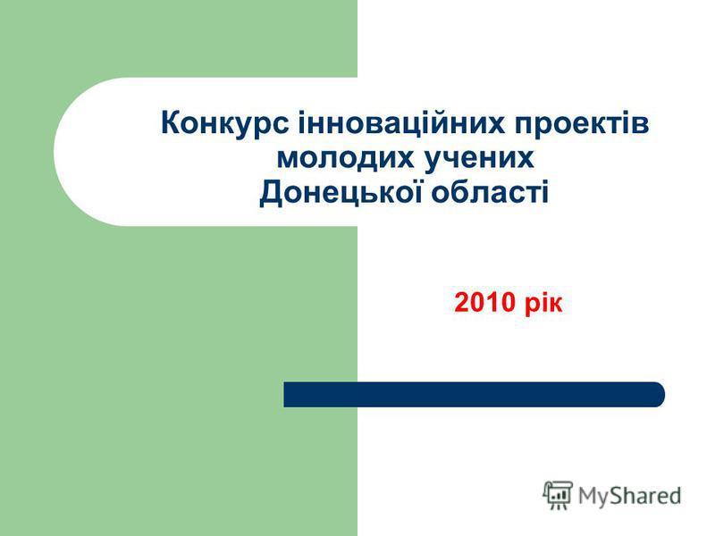 Конкурс інноваційних проектів молодих учених Донецької області 2010 рік