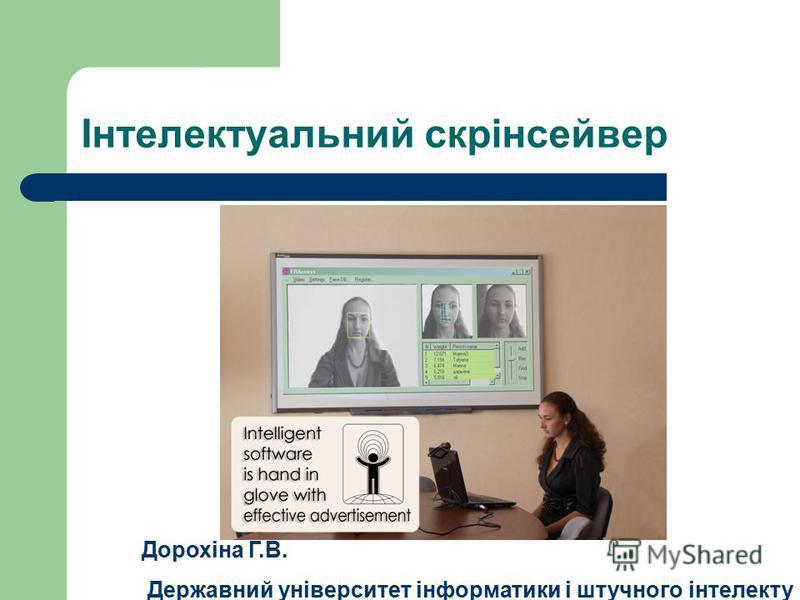 Інтелектуальний скрінсейвер Дорохіна Г.В. Державний університет інформатики і штучного інтелекту