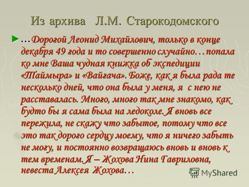 Из архива Л. М. Старокодомского … Дорогой Леонид Михайлович, только в конце декабря 49 года и то совершенно случайно…попала ко мне Ваша чудная книжка об экспедиции «Таймыра» и «Вайгача». Боже, как я была рада те несколько дней, что она была у меня, я