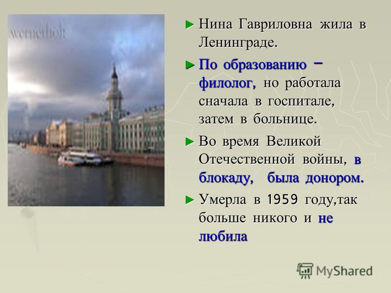 Нина Гавриловна жила в Ленинграде. Нина Гавриловна жила в Ленинграде. По образованию – филолог, но работала сначала в госпитале, затем в больнице. По образованию – филолог, но работала сначала в госпитале, затем в больнице. Во время Великой Отечестве
