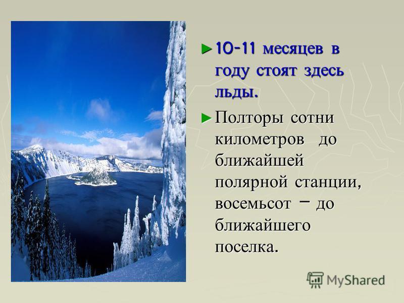 10-11 месяцев в году стоят здесь льды. 10-11 месяцев в году стоят здесь льды. Полторы сотни километров до ближайшей полярной станции, восемьсот – до ближайшего поселка. Полторы сотни километров до ближайшей полярной станции, восемьсот – до ближайшего