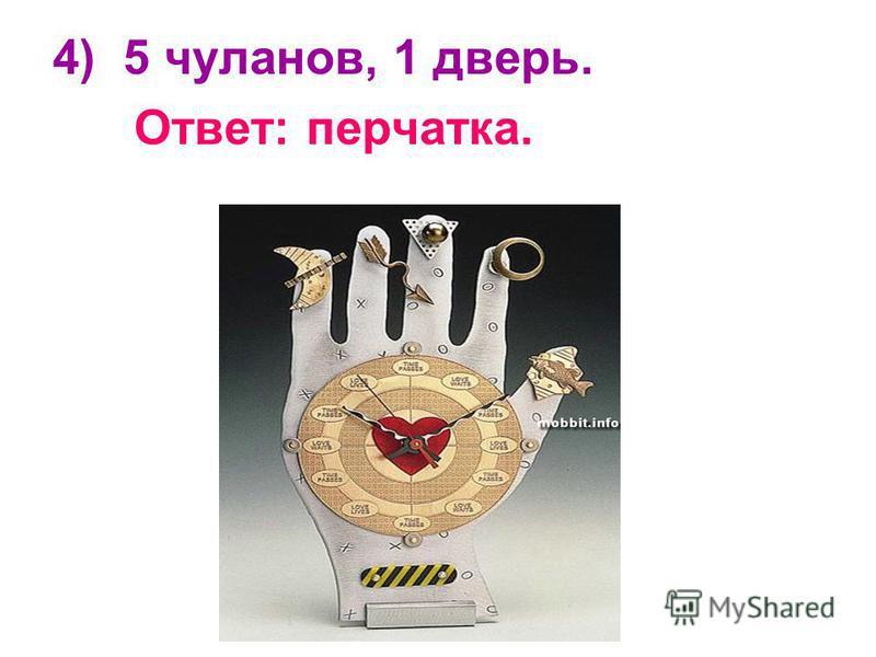 4) 5 чуланов, 1 дверь. Ответ: перчатка.
