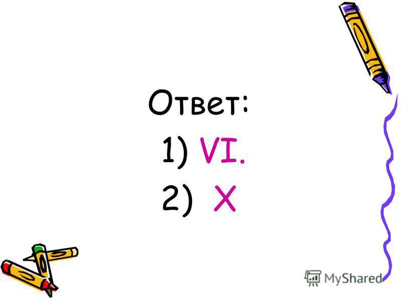 Ответ: 1) VI. 2) Х