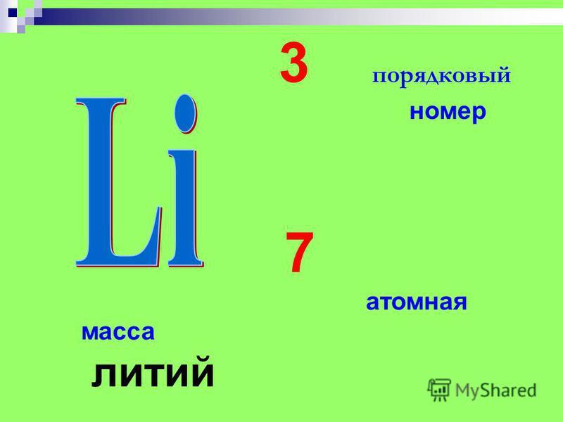 3 порядковый номер 7 атомная масса литий