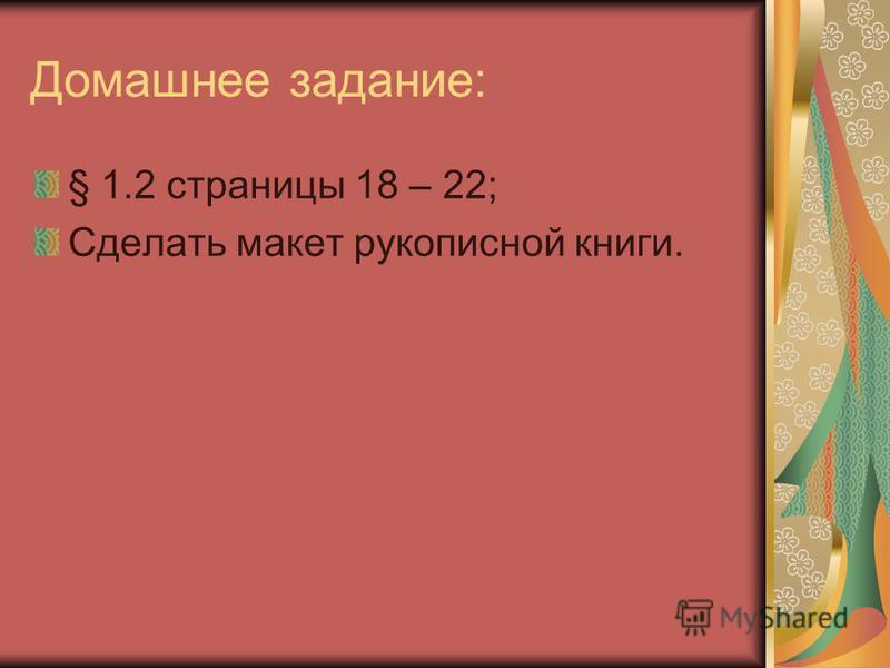 Домашнее задание: § 1.2 страницы 18 – 22; Сделать макет рукописной книги.