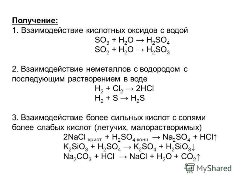 Получение: 1. Взаимодействие кислотных оксидов с водой SO 3 + H 2 O H 2 SO 4 SO 2 + H 2 O H 2 SO 3 2. Взаимодействие неметаллов с водородом с последующим растворением в воде H 2 + Cl 2 2HCl H 2 + S H 2 S 3. Взаимодействие более сильных кислот с солям