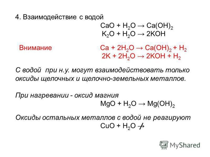 4. Взаимодействие с водой CaO + H 2 O Ca(OH) 2 K 2 O + H 2 O 2KOH Внимание Ca + 2H 2 O Ca(OH) 2 + H 2 2K + 2H 2 O 2KOH + H 2 С водой при н.у. могут взаимодействовать только оксиды щелочных и щелочно-земельных металлов. При нагревании - оксид магния M