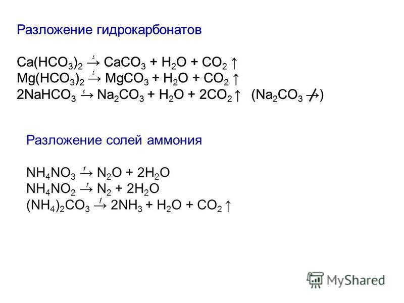 Разложение гидрокарбонатов Ca(HCO 3 ) 2 CaCO 3 + H 2 O + CO 2 Mg(HCO 3 ) 2 MgCO 3 + H 2 O + CO 2 2NaHCO 3 Na 2 CO 3 + H 2 O + 2CO 2 (Na 2 CO 3) Разложение гидрокарбонатов Ca(HCO 3 ) 2 CaCO 3 + H 2 O + CO 2 Mg(HCO 3 ) 2 MgCO 3 + H 2 O + CO 2 2NaHCO 3