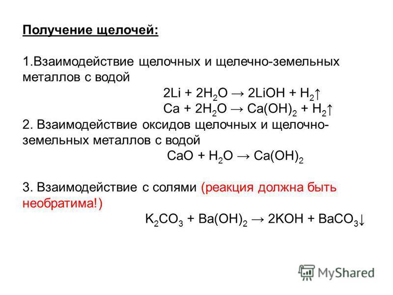 Получение щелочей: 1. Взаимодействие щелочных и щелечно-земельных металлов с водой 2Li + 2H 2 O 2LiOH + H 2 Ca + 2H 2 O Ca(OH) 2 + H 2 2. Взаимодействие оксидов щелочных и щелочноземельных металлов с водой CaО + H 2 O Ca(OH) 2 3. Взаимодействие с сол
