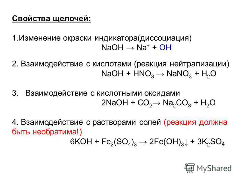 Свойства щелочей: 1. Изменение окраски индикатора(диссоциация) NaOH Na + + OH - 2. Взаимодействие с кислотами (реакция нейтрализации) NaOH + HNO 3 NaNO 3 + H 2 O 3. Взаимодействие с кислотными оксидами 2NaOH + СО 2 Na 2 СO 3 + H 2 O 4. Взаимодействие