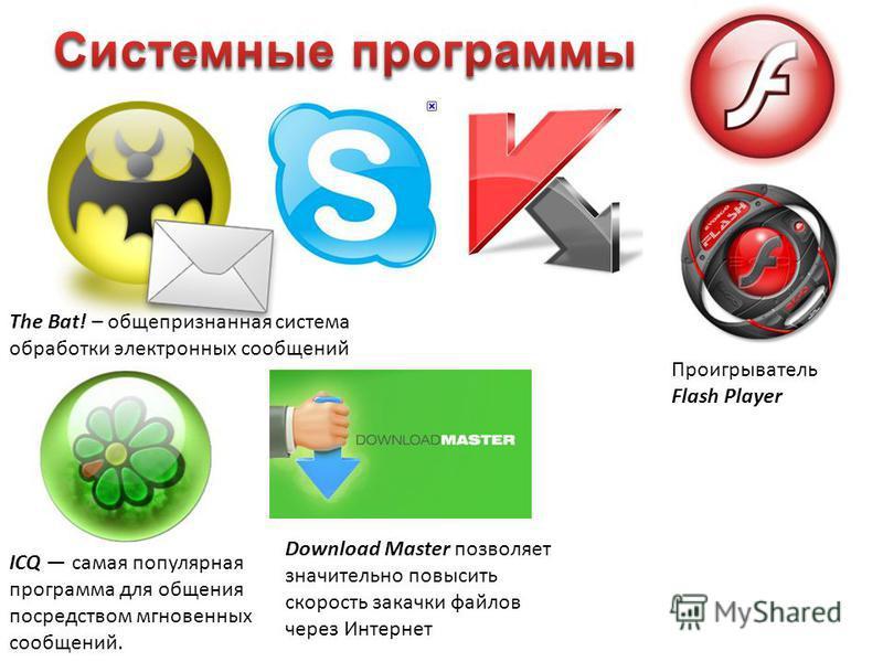 ICQ самая популярная программа для общения посредством мгновенных сообщений. Download Master позволяет значительно повысить скорость закачки файлов через Интернет Проигрыватель Flash Player The Bat! – общепризнанная система обработки электронных сооб