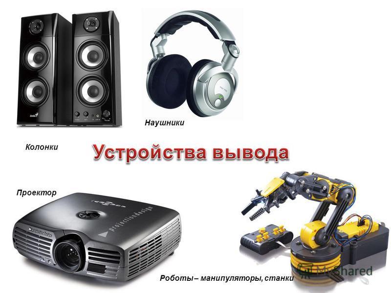 Колонки Наушники Проектор Роботы – манипуляторы, станки