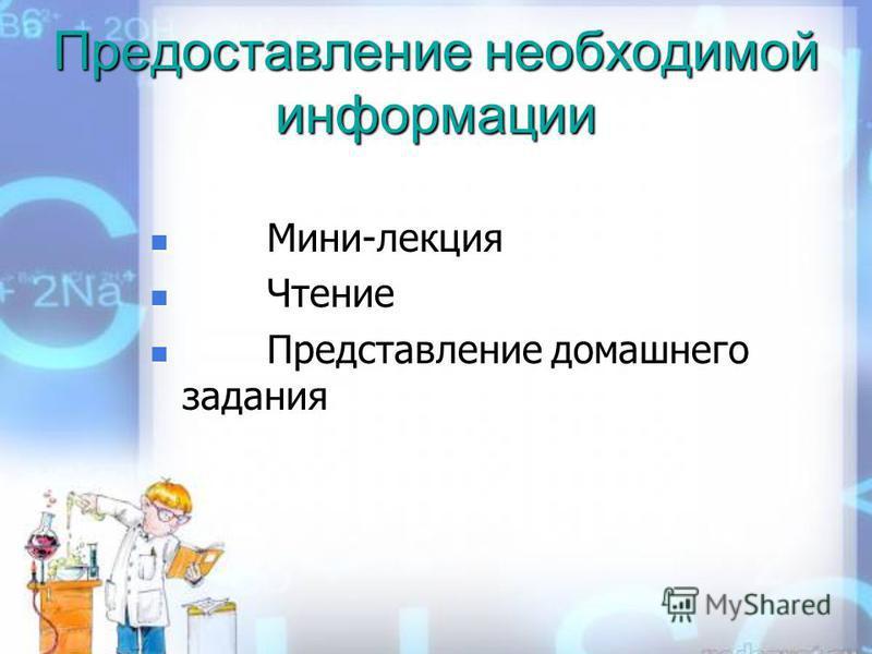 Предоставление необходимой информации Мини-лекция Мини-лекция Чтение Чтение Представление домашнего задания Представление домашнего задания