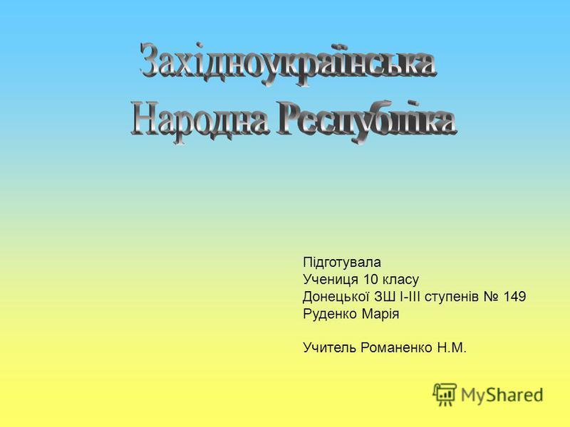 Підготувала Учениця 10 класу Донецької ЗШ І-ІІІ ступенів 149 Руденко Марія Учитель Романенко Н.М.