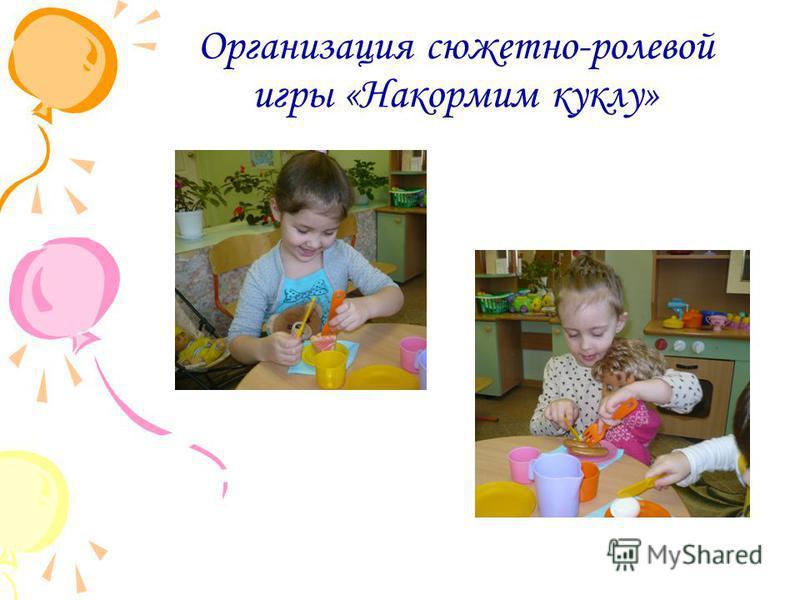 Организация сюжетно-ролевой игры «Накормим куклу»