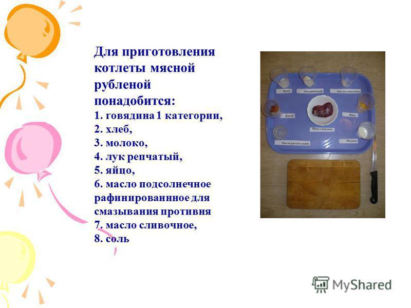 Для приготовления котлеты мясной рубленой понадобится: 1. говядина 1 категории, 2. хлеб, 3. молоко, 4. лук репчатый, 5. яйцо, 6. масло подсолнечное рафинированное для смазывания противня 7. масло сливочное, 8. соль
