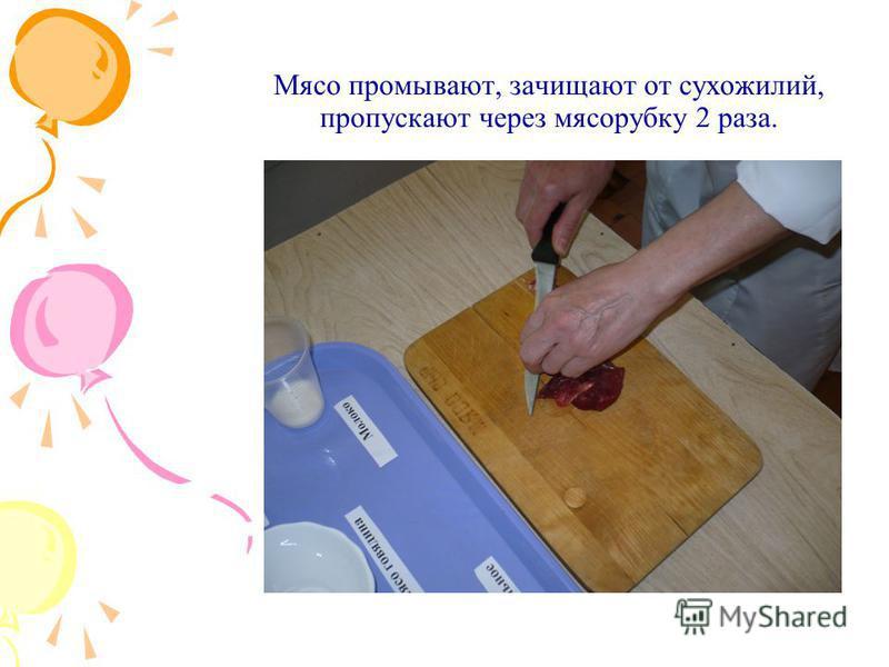 Мясо промывают, зачищают от сухожилий, пропускают через мясорубку 2 раза.