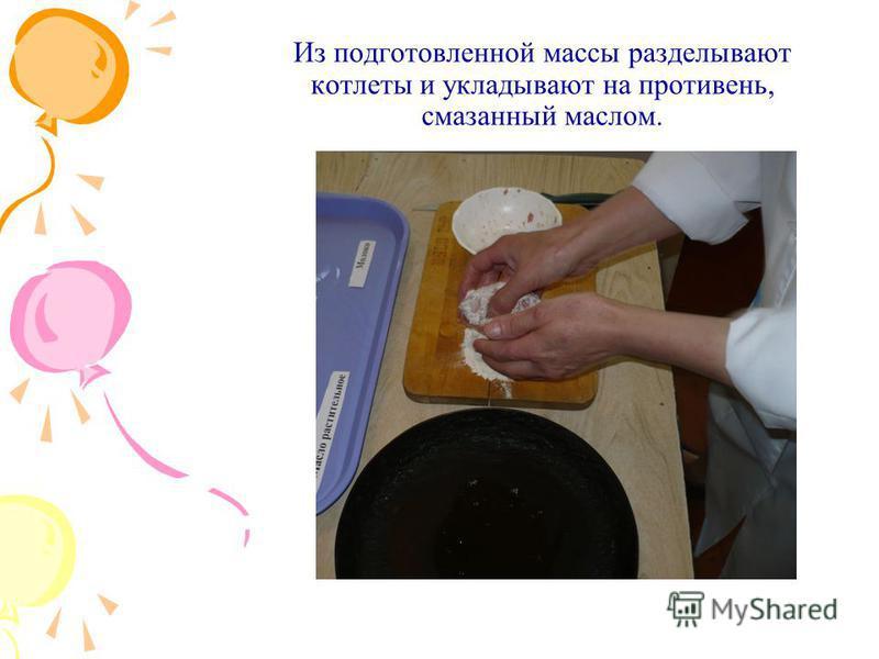 Из подготовленной массы разделывают котлеты и укладывают на противень, смазанный маслом.
