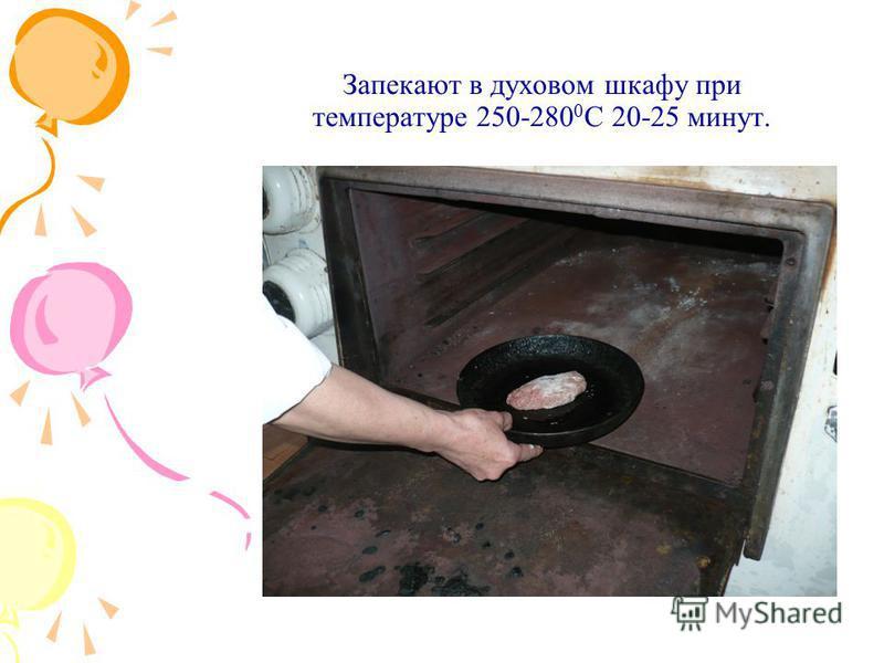 Запекают в духовом шкафу при температуре 250-280 0 С 20-25 минут.