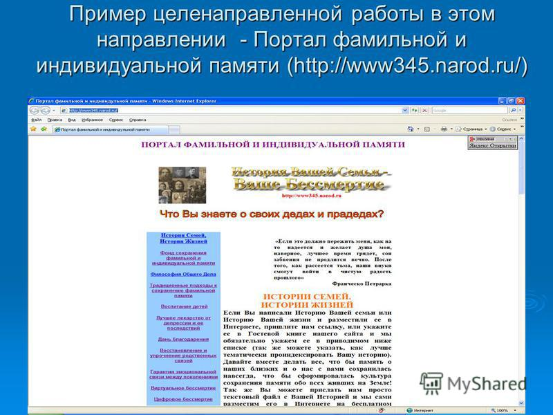 Пример целенаправленной работы в этом направлении - Портал фамильной и индивидуальной памяти (http://www345.narod.ru/)