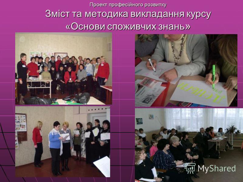 Проект професійного розвитку Зміст та методика викладання курсу «Основи споживчих знань »
