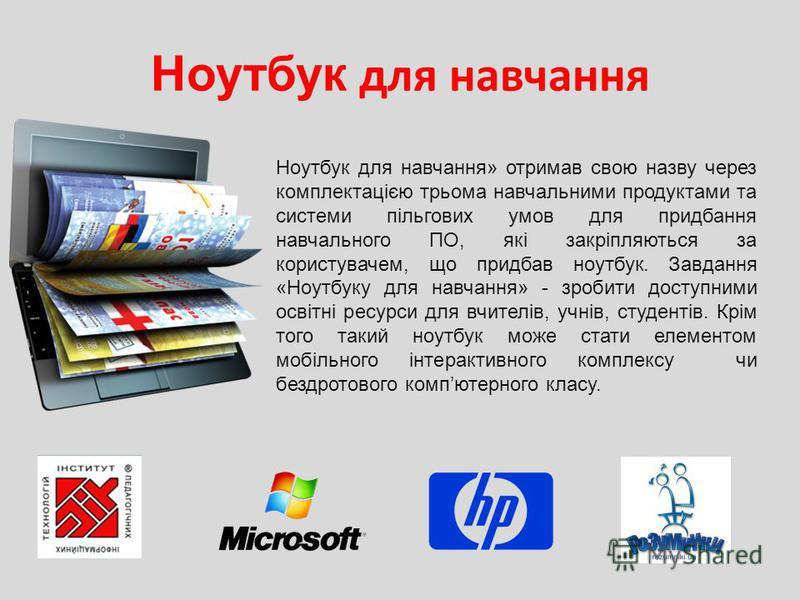 Ноутбук для навчання Ноутбук для навчання» отримав свою назву через комплектацією трьома навчальними продуктами та системи пільгових умов для придбання навчального ПО, які закріпляються за користувачем, що придбав ноутбук. Завдання «Ноутбуку для навч