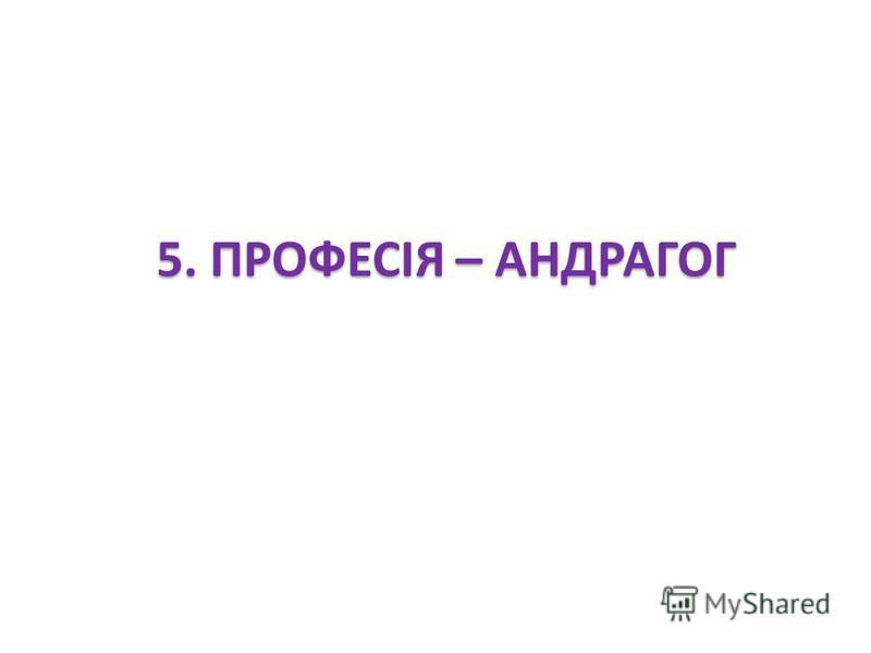 5. ПРОФЕСІЯ – АНДРАГОГ