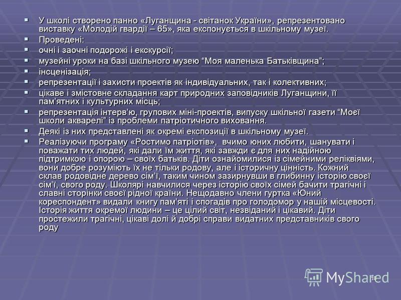 18 У школі створено панно «Луганщина - світанок України», репрезентовано виставку «Молодій гвардії – 65», яка експонується в шкільному музеї. У школі створено панно «Луганщина - світанок України», репрезентовано виставку «Молодій гвардії – 65», яка е