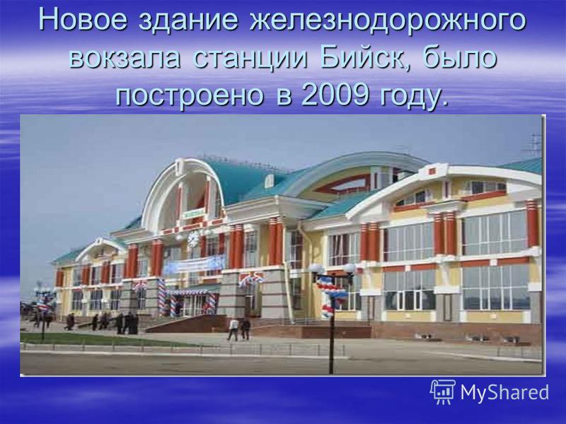 Новое здание железнодорожного вокзала станции Бийск, было построено в 2009 году.