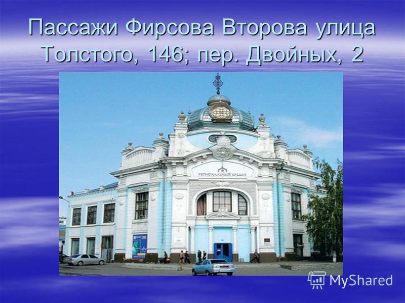 Пассажи Фирсова Второва улица Толстого, 146; пер. Двойных, 2