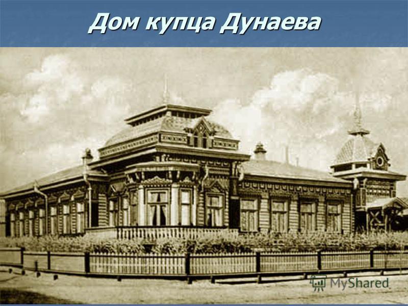 Дом купца Дунаева