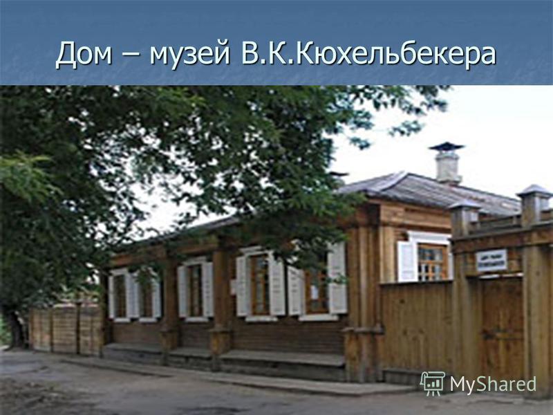 Дом – музей В.К.Кюхельбекера