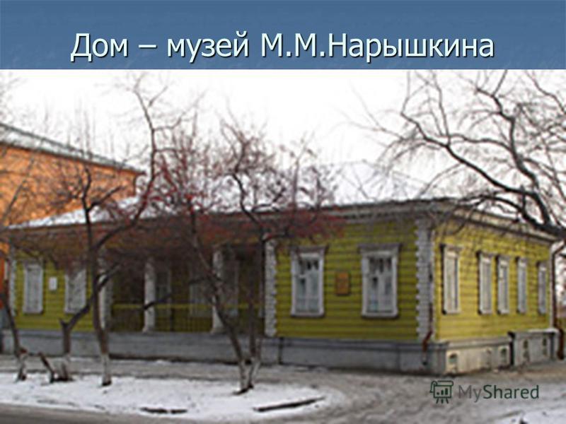 Дом – музей М.М.Нарышкина