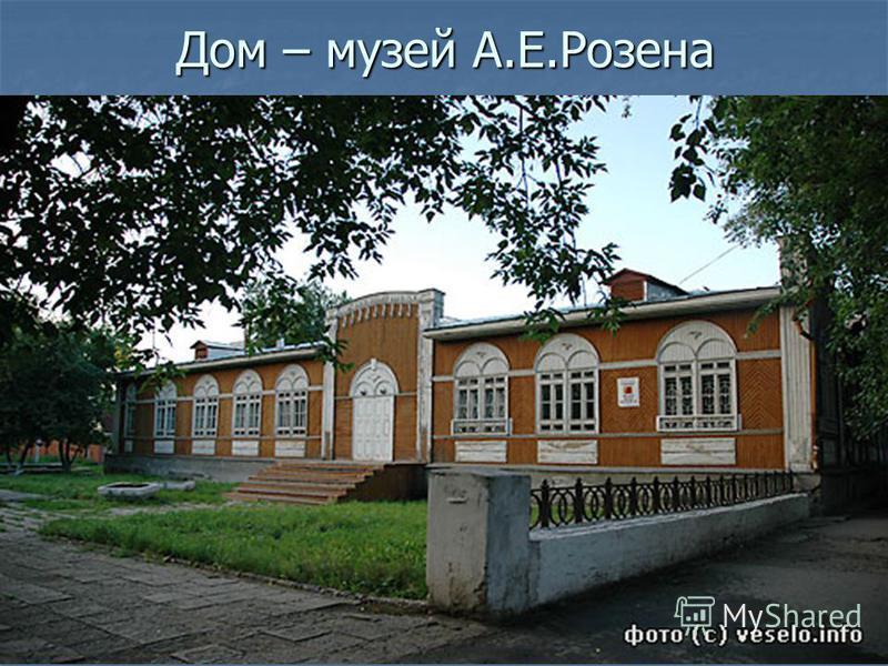 Дом – музей А.Е.Розена