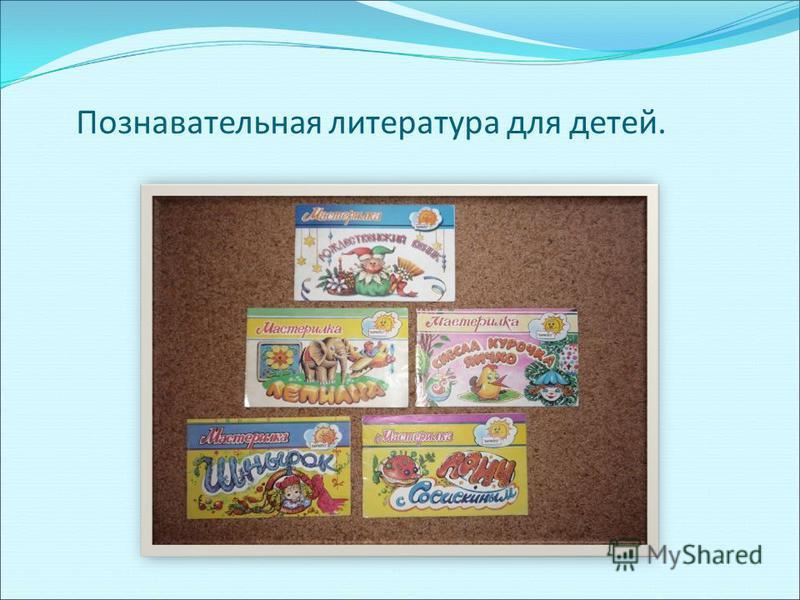Познавательная литература для детей.