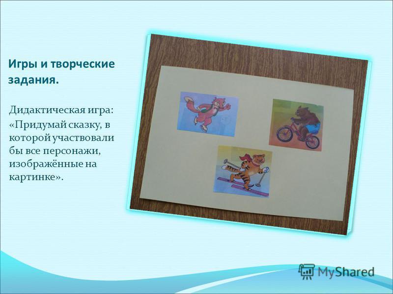 Игры и творческие задания. Дидактическая игра: «Придумай сказку, в которой участвовали бы все персонажи, изображённые на картинке».
