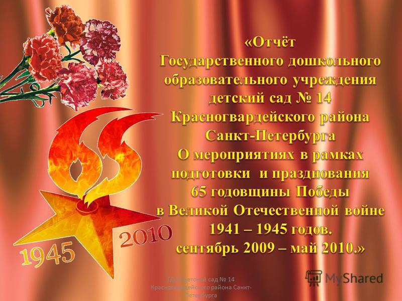 ГДОУ детский сад 14 Красногвардейского района Санкт- Петербурга