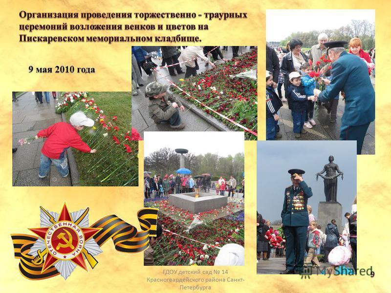 9 мая 2010 года ГДОУ детский сад 14 Красногвардейского района Санкт- Петербурга
