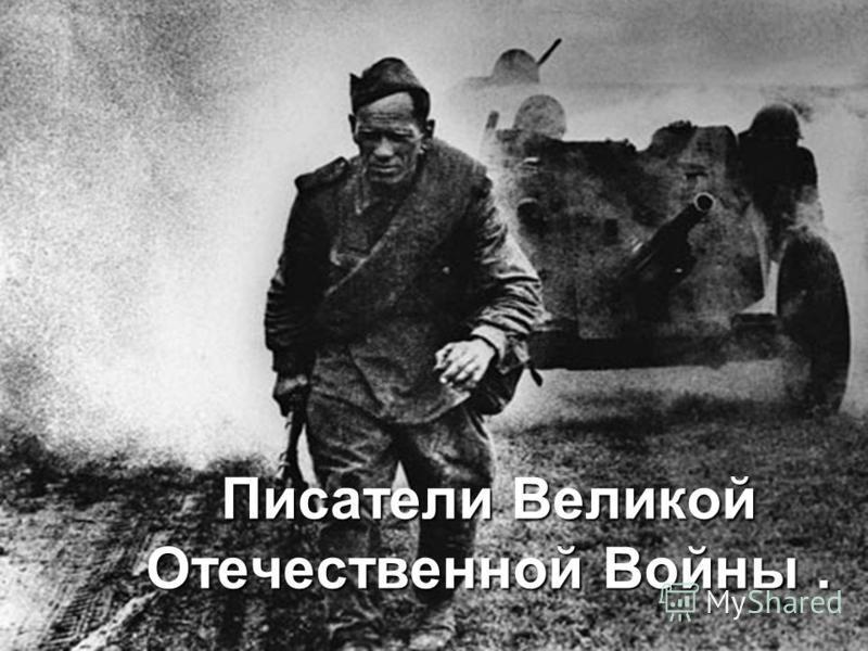 Писатели Великой Отечественной Войны.