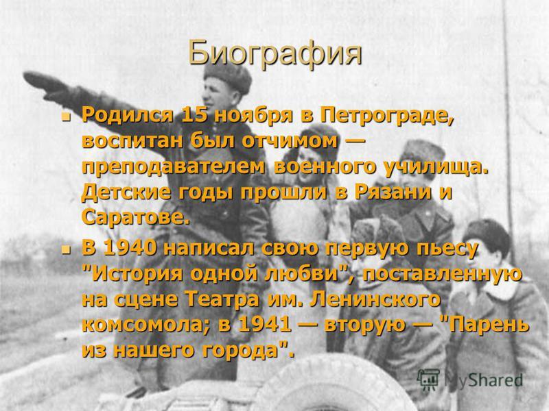Биография Родился 15 ноября в Петрограде, воспитан был отчимом преподавателем военного училища. Детские годы прошли в Рязани и Саратове. Родился 15 ноября в Петрограде, воспитан был отчимом преподавателем военного училища. Детские годы прошли в Рязан