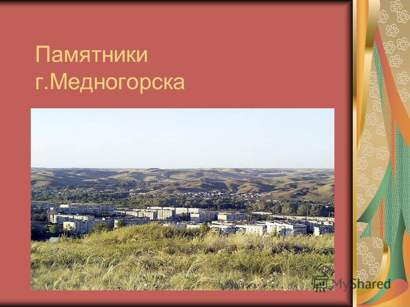 Памятники г.Медногорска