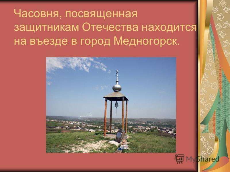 Часовня, посвященная защитникам Отечества находится на въезде в город Медногорск.