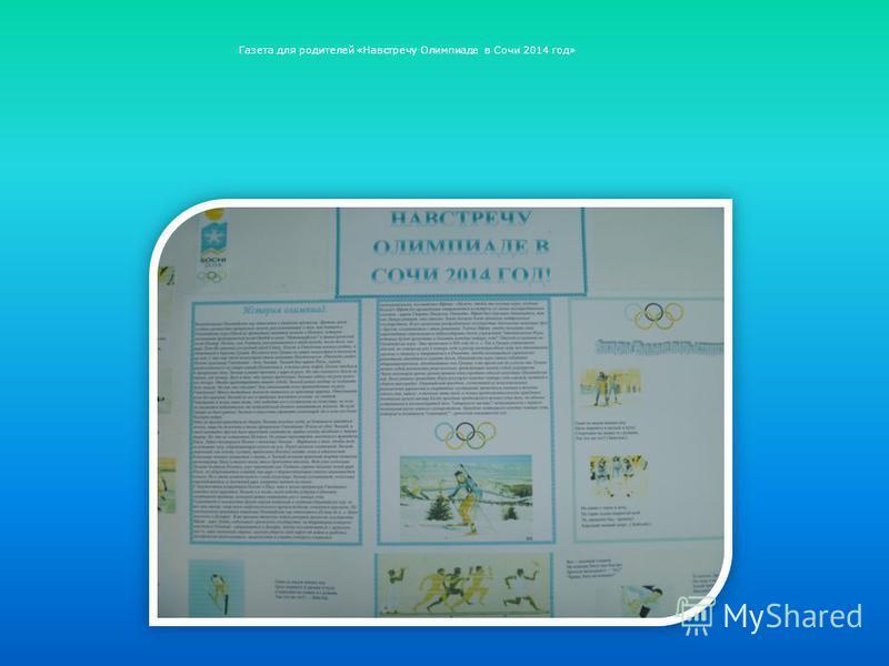 Газета для родителей «Навстречу Олимпиаде в Сочи 2014 год»