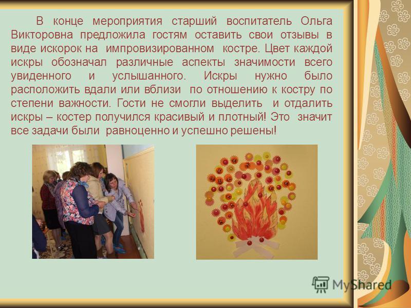 В конце мероприятия старший воспитатель Ольга Викторовна предложила гостям оставить свои отзывы в виде искорок на импровизированном костре. Цвет каждой искры обозначал различные аспекты значимости всего увиденного и услышанного. Искры нужно было расп