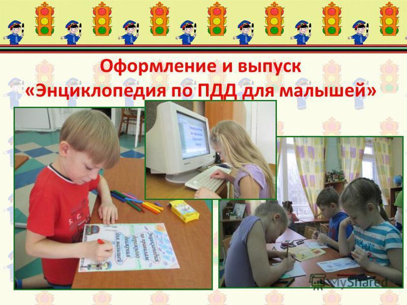 Оформление и выпуск «Энциклопедия по ПДД для малышей»