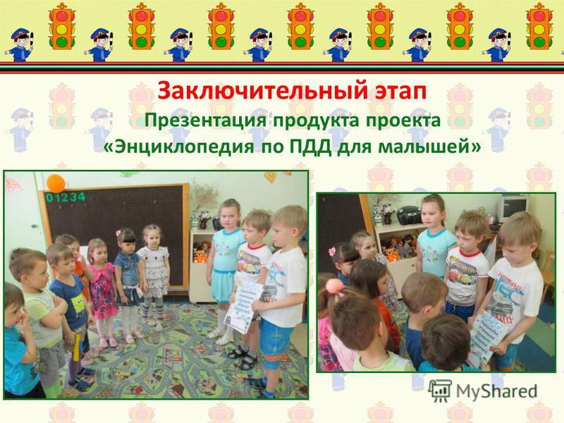 Заключительный этап Презентация продукта проекта «Энциклопедия по ПДД для малышей»